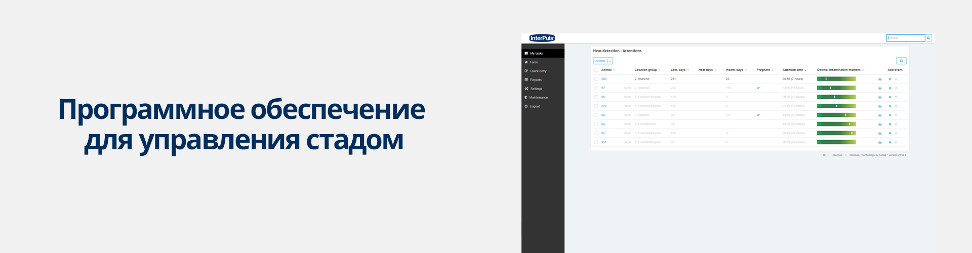 MASTER Herd Manage Intelligence Product Banner RUS