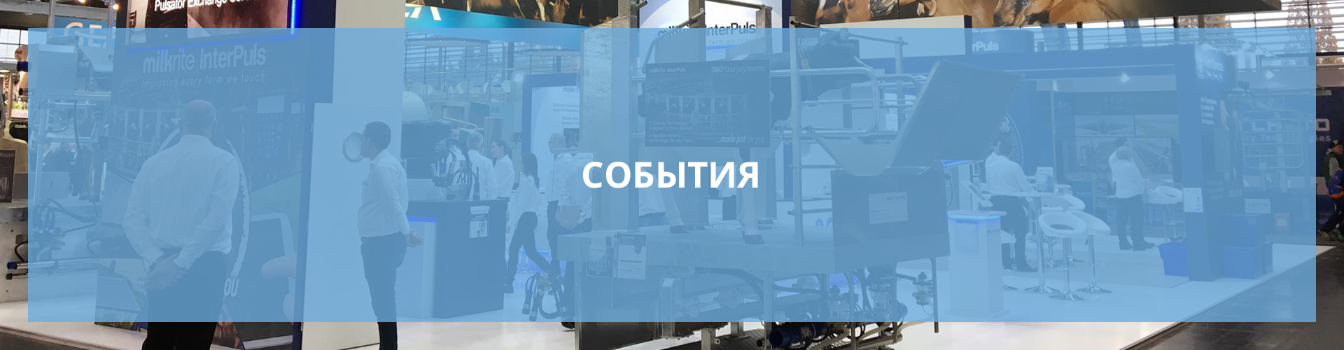 main events light blue banner Russian 1920x500px